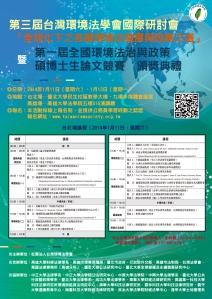 201401_Poster_Taipei